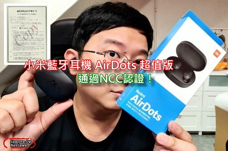 Redmi AirDots 更名為小米藍牙耳機 AirDots 超值版,通過NCC認證啦!