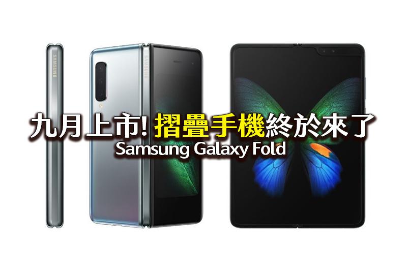 摺疊手機終於來了!Samsung Galaxy Fold 將於九月上市