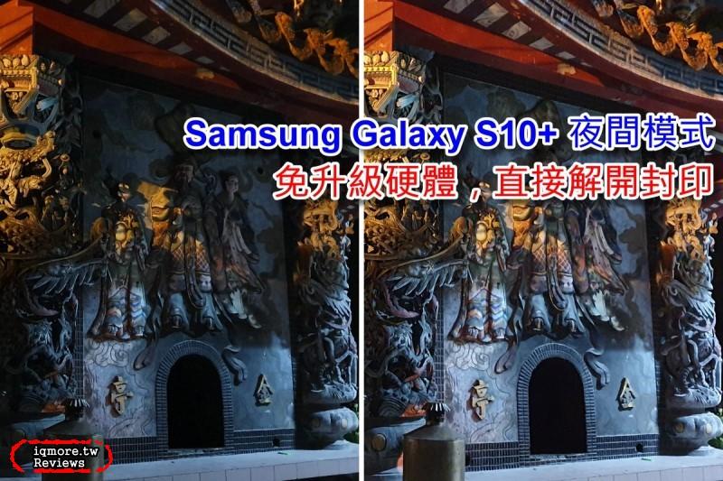 拍夜景超清晰!Samsung Galaxy S10夜間模式更新快訊!