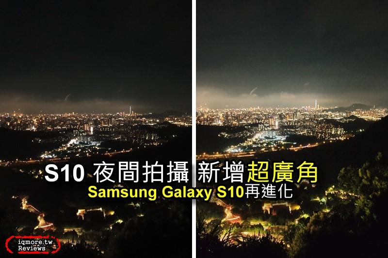 S10夜景再進化!Samsung Galaxy S10 「超廣角」也擁有夜間模式啦!