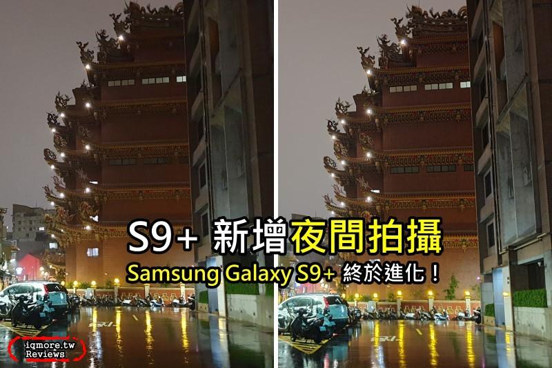 去年旗艦機S9也支援「夜間模式」啦!Samsung Galaxy S9+ 拍夜景性能完美提升