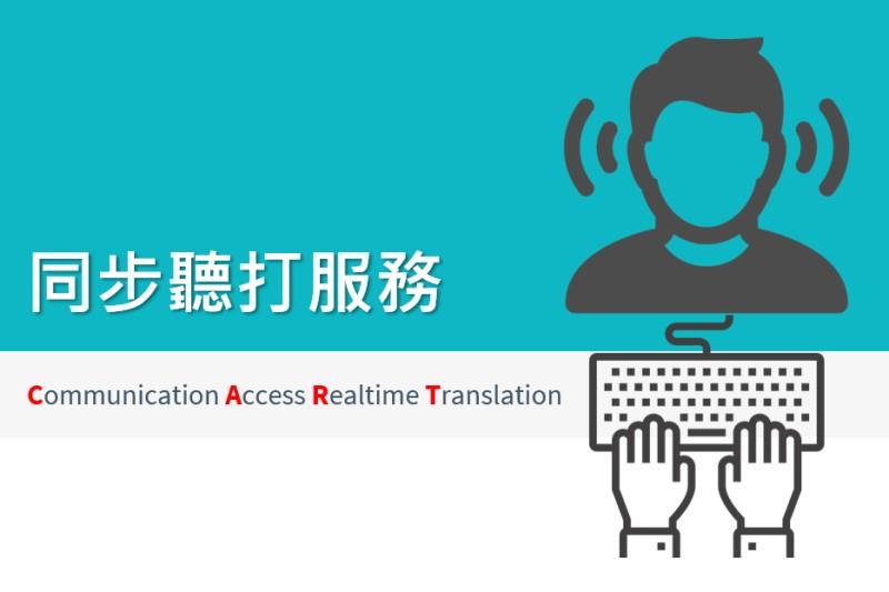 「聽打員」看過來,全台灣同步聽打 招募簡章 與相關資訊整理
