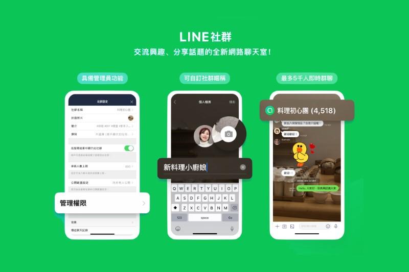 LINE將於5/13起推出「LINE社群」試營運,不怕翻群提供管理員控管以及人數調整上限至5000人
