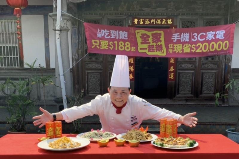台灣之星攜手國宴主廚「阿基師」南下彰化,推「家族省」最低月租8起