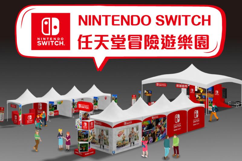 「任天堂冒險遊樂園」於1/18~1/20在台北信義新天地,與展碁國際一起體驗Nintendo Switch的獨家樂趣
