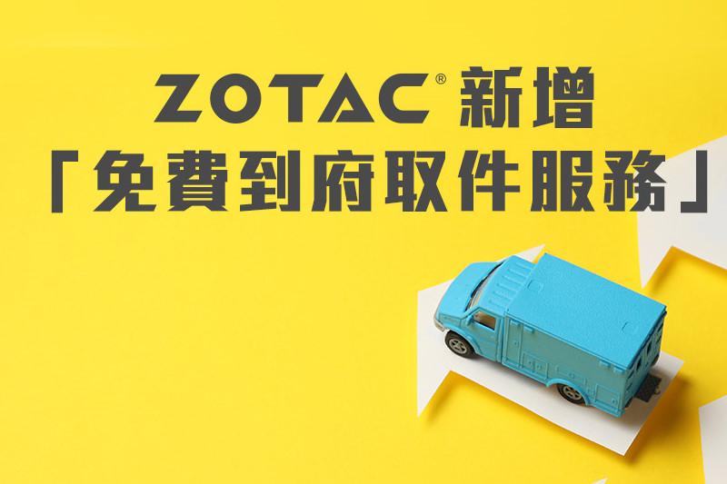 ZOTAC產品維修不用親送!新增「免費到府取件服務」