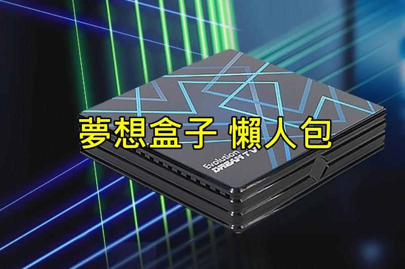 夢想盒子台灣公司被抄,離職員工爆料懶人包
