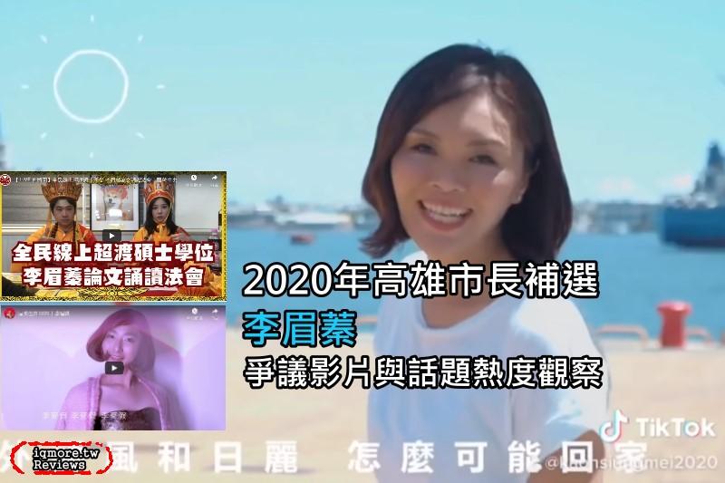 整理2020年高雄市長補選 李眉蓁 MV爭議等影片,以及觀察話題熱度表現