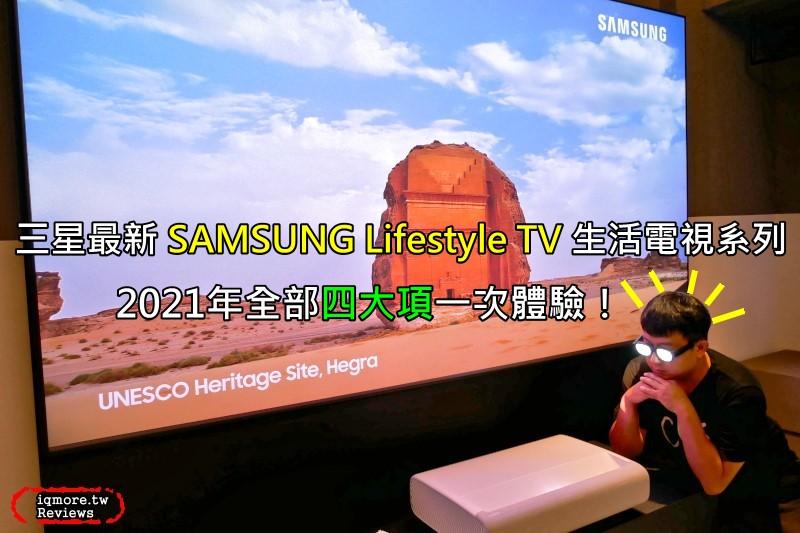 體驗 2021年 三星 Samsung Lifestyle TV 生活電視系列,包含四大機種 The Premiere、The Frame、The Serif、The Sero