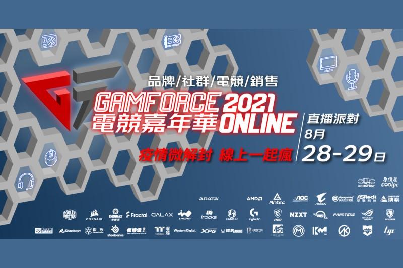 GAMFORCE 2021 電競嘉年華 線上活動開跑!今年增加 YouTube直播、Zoom 線上會議