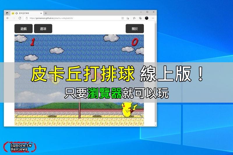 「皮卡丘打排球」網頁版,開瀏覽器免安裝馬上開打!還有多人線上連線版
