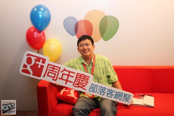 2012年Google+ 周年慶 部落客網聚 小記