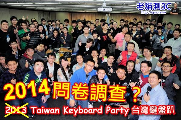 2014 台灣鍵盤趴 事前問卷調查