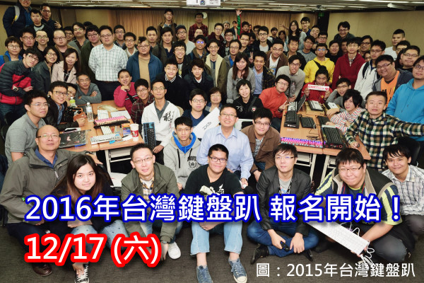 2016年 台灣鍵盤趴 開始報名,12/17 (六) 於台北