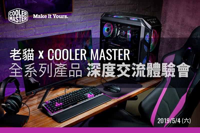 老貓玩家趴:Cooler Master 全系列產品深度交流體驗會 5/4(六) ,現在開始報名