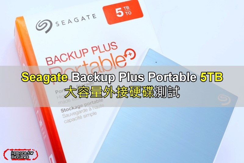 2.5吋外接大容量硬碟!Seagate Backup Plus Portable 5TB 外接式硬碟評測