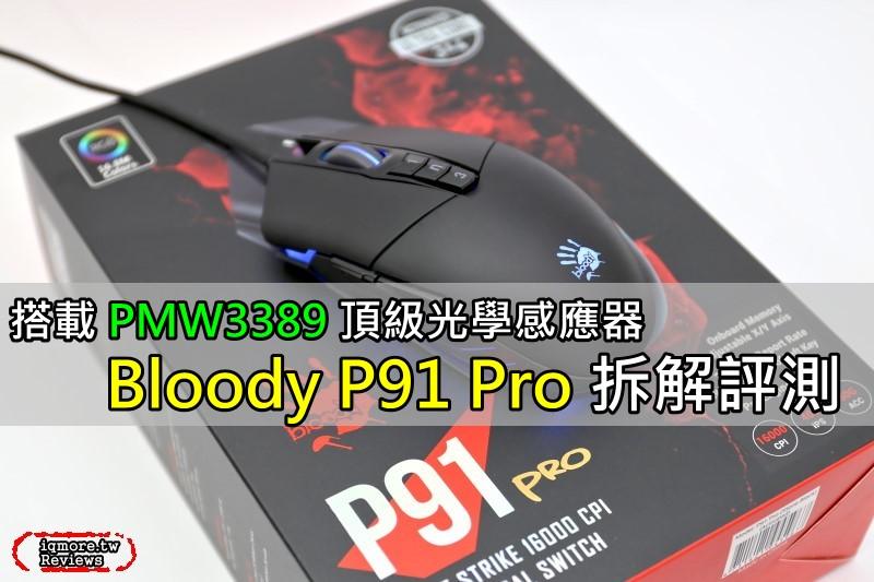 搭載Pixart PMW3389感應器,A4Tech Bloody P91 Pro 電競手RGB彩漫鼠 拆解評測