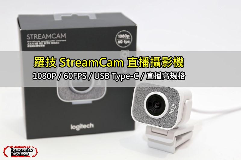 1080P直上60FPS主打直播專用,羅技 Logitech StreamCam 直播攝影機 評測