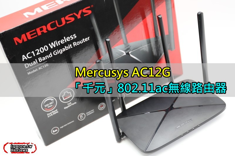 不到千元的802.11ac無線路由器! 水星Mercusys AC12G AC1200 無線雙頻 Gigabit 路由器評測