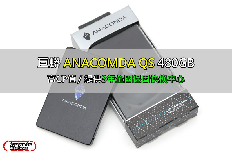 巨蟒 ANACOMDA QS 480GB 2.5吋 SSD 固態硬碟 評測