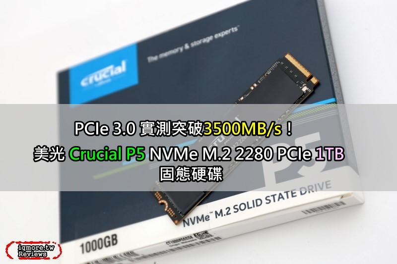 PCIe 3.0 實測突破3500MB/s!美光 Crucial P5 M.2 2280 PCIe SSD 1TB 固態硬碟評測