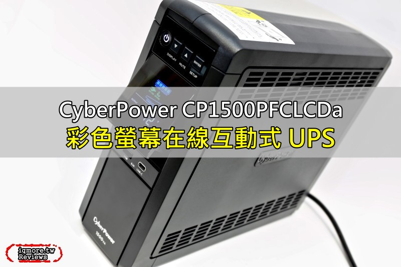 CyberPower CP1500PFCLCDa 不斷電系統 評測,傾斜彩色 LCD 在線互動式 UPS