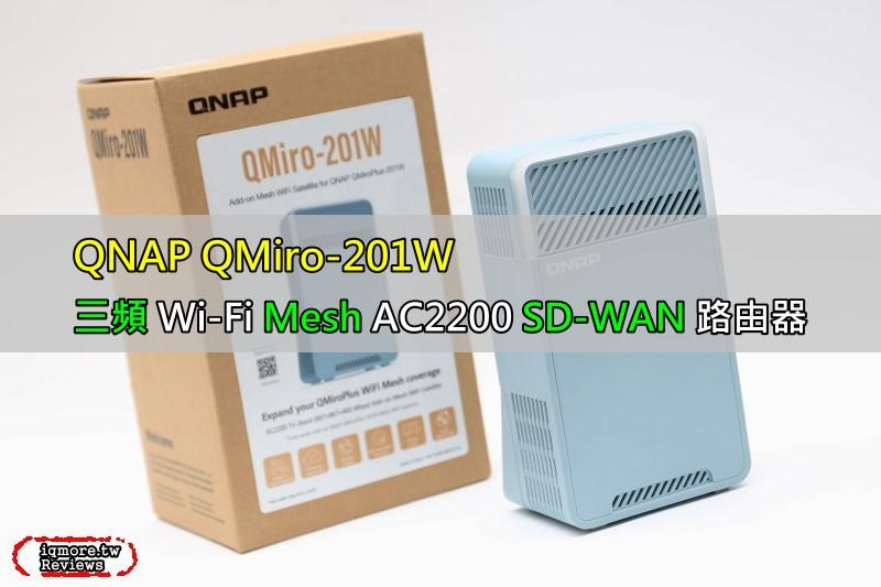 QNAP QMiro-201W 三頻 Wi-Fi Mesh AC2200 SD-WAN 路由器評測,未滿3000元支援 VPN 以及 QuWAN 服務