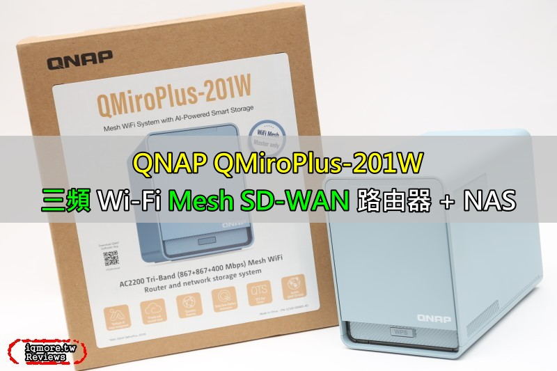 QNAP QMiroPlus-201W 三頻 Wi-Fi Mesh AC2200 NAS 智能路由器評測,結合 NAS 與路由器功能