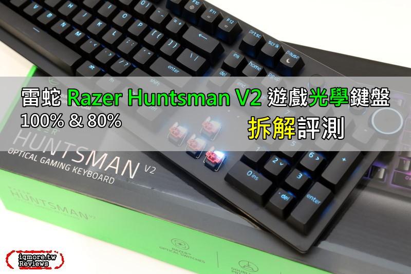 雷蛇 Razer Huntsman V2 遊戲光學鍵盤拆解評測,提供獵魂光蛛 100% 與 80% 尺寸