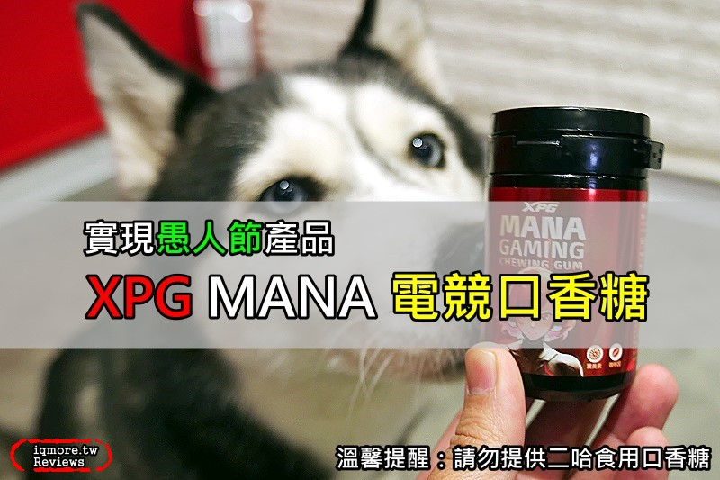 實現愚人節玩笑!XPG推出 「XPG MANA 電競口香糖」含有葉黃素、咖啡因成份